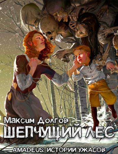 Долгов Максим - Шепчущий лес