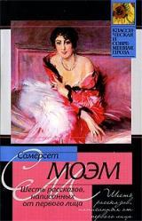 Моэм Сомерсет - Джейн