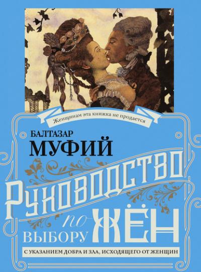Муфий Балтазар - Руководство к выбору жён
