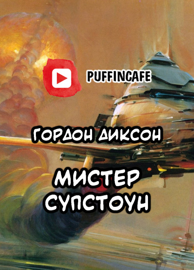 Диксон Гордон - Мистер Супстоун
