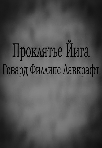 Лавкрафт Говард - Проклятье Йига