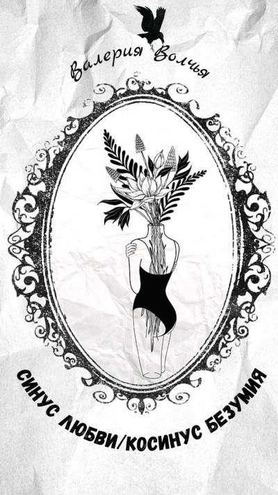 Волчья Валерия - Синус любви, косинус безумия (цикл Когда кончаются цвета)