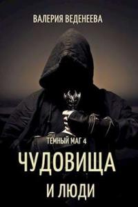 Чудовища и люди - Валерия Веденеева