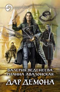 Дар демона - Рианна Авалонская