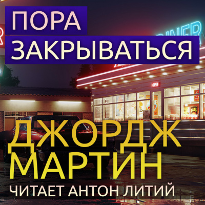 Мартин Джордж - Пора закрываться