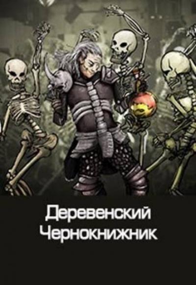Куприянов Денис - Деревенский чернокнижник