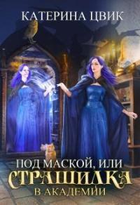 Под маской, или Страшилка в академии магии - Катерина Цвик