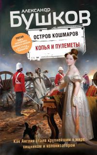 Копья и пулеметы - Александр Бушков