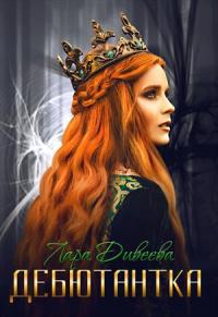 Дебютантка - Лара Дивеева