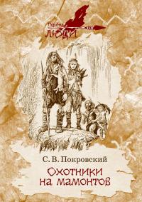 Охотники на мамонтов - Сергей Покровский