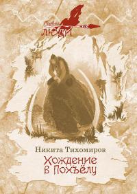 Хождение в Похъёлу - Никита Тихомиров
