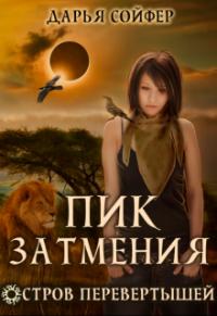 Пик затмения - Дарья Сойфер