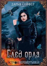 След орла - Дарья Сойфер
