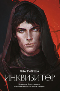 Инквизитор - Яна Тулиша