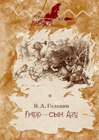 Гирр – сын Агу - Владимир Головин