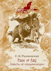 Рам и Гау. Повесть об обезьянолюдях - Софья Радзиевская