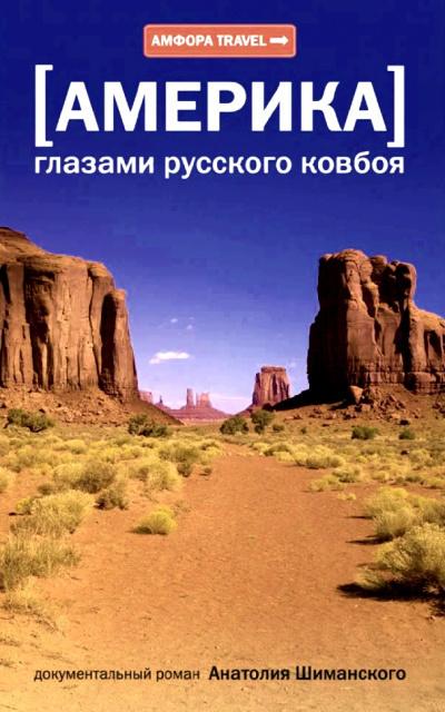 Шиманский Анатолий - Америка глазами русского ковбоя