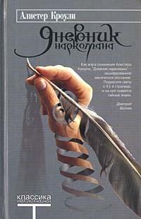 Кроули Алистер - Дневник наркомана. Книга первая. Рай