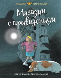 Магазин с привидением - Мартин Видмарк