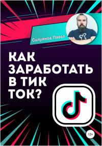Как заработать в Тик Ток? - Павел Силуянов