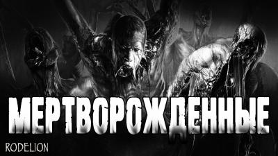 Миля Андрей - Мертворожденные