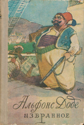 Доде Альфонс - Папа Римский умер