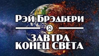 Брэдбери Рэй - Завтра конец света