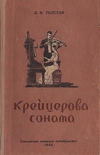 Толстой Лев - Крейцерова соната