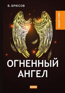 Брюсов Валерий - Огненный ангел
