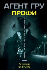 Профи - Александр Шувалов