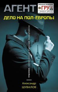 Дело на пол-Европы - Александр Шувалов