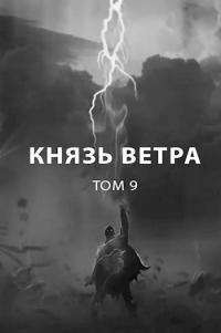 Князь ветра - Роман Пастырь