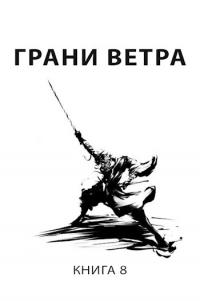 Грани ветра - Роман Пастырь