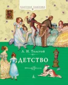 Толстой Лев - Детство