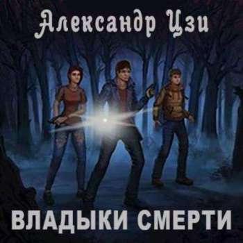 Цзи Александр - Владыки смерти