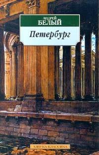 Белый Андрей - Петербург