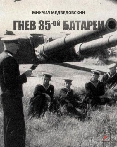 Медведовский Михаил - Гнев 35-ой батареи