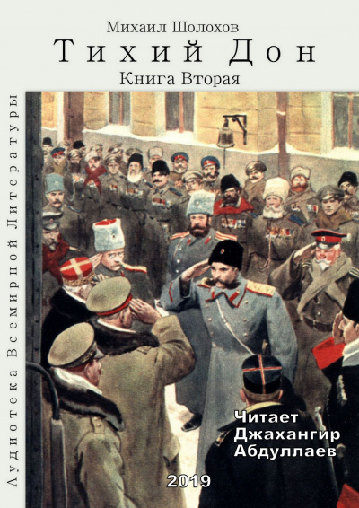Шолохов Михаил - Тихий Дон. Книга 2
