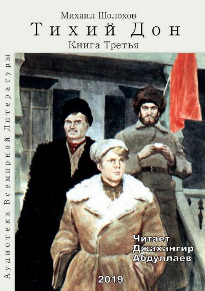 Шолохов Михаил - Тихий Дон. Книга 3