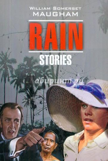 Моэм Сомерсет - Дождь