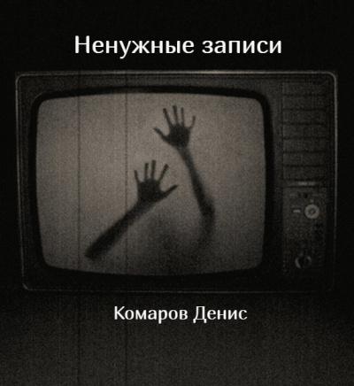 Комаров Денис - Ненужные записи