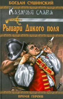 Сушинский Богдан - Рыцари Дикого поля