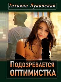 Подозревается оптимистка - Татьяна Луковская
