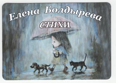 Болдырева Елена - Избранные стихи (вып.2)