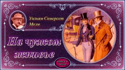Моэм Сомерсет - На чужом жнивье
