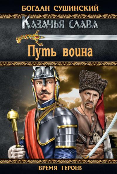 Сушинский Богдан - Путь воина