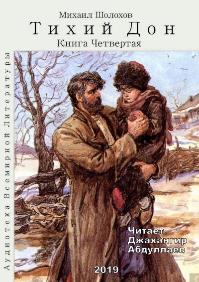 Шолохов Михаил - Тихий Дон. Книга 4