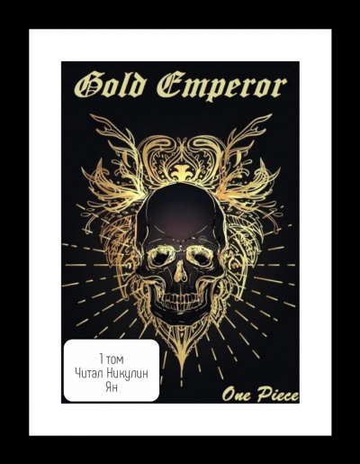 Had a dream i - One Piece: Gold Emperor [Том 1]