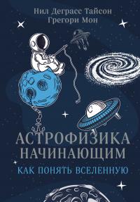 Астрофизика начинающим: как понять Вселенную - Грегори Мон
