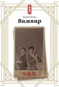 Вампир - Эдогава Рампо